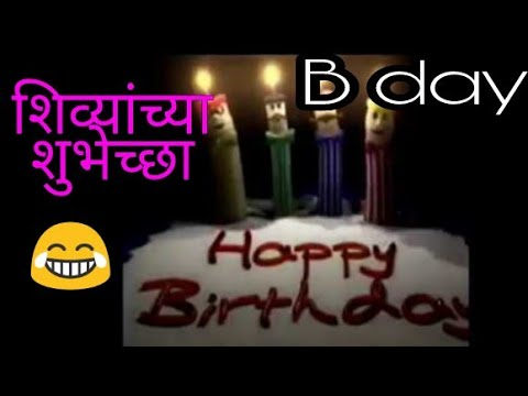 Funny Birthday Wishes In Marathi Banner Videos