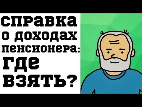 Справка о доходах пенсионера. Где взять?