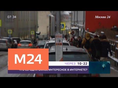 В каких случаях резидентное разрешение не спасает от штрафов за парковку - Москва 24