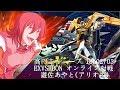 Exvsmbon             18 02 03 Part1 Kouenji Cube Ms Gundam Exvs Maxi Boost On