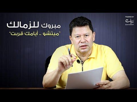 رضا عبد العال يشبه اتحاد الكرة بفيلم عادل إمام