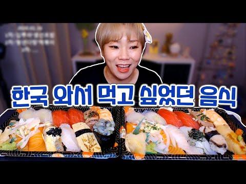 한국 와서 먹고 싶었던 음식 1차, 2차, 3차까지 먹방!! 200116/Mukbang, eating show