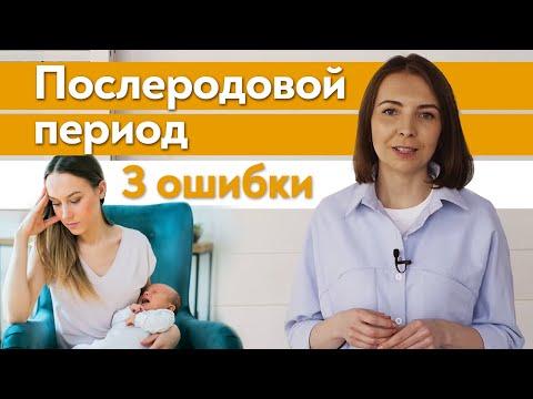 Что делать в послеродовой период ? / Основные ошибки после родов