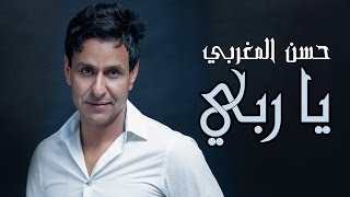 تحميل و مشاهدة Hassan Al Maghribi - YA RABI | حسن المغربي - يا ربي | 2015 MP3