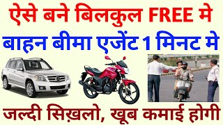 bike car insurance agent kaise bane ll how to become a vehicle insurance agent