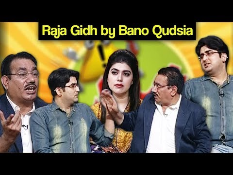 Khabardar Aftab Iqbal 9 February 2019 | Raja Gidh by Bano Qudsia | Express News