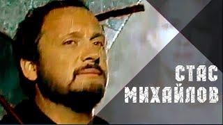 Стас Михайлов - Спаси меня (Official video StasMihailov)