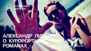 Александр Литвин о курортных романах