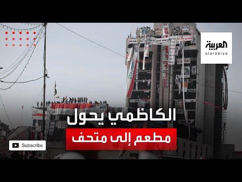 العرب اليوم - تحويل مطعم تركي في بغداد إلى متحف لحركة تشرين الاحتجاجية