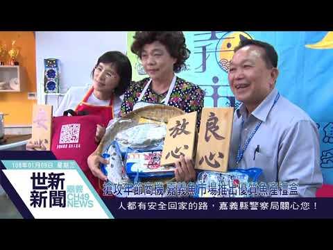 搶攻年節商機 嘉義魚市場推出優質魚產禮盒