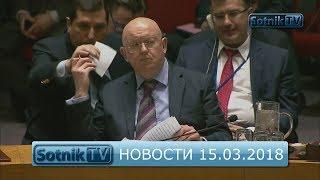 НОВОСТИ. ИНФОРМАЦИОННЫЙ ВЫПУСК 15.03.2018