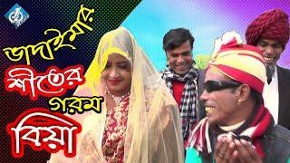 শীতের গরম বিয়া ভাদাইমা    Shiter Gorom Biya   Vadaima   Badaima New Comedy 2018
