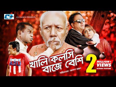 khali kolshi baje beshi bangla full comedy natok atm sha