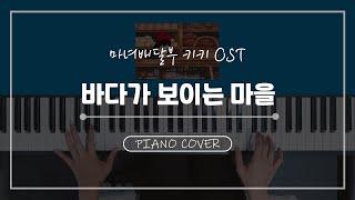 바다가 보이는 마을 - 마녀배달부 키키 OST / piano cover /  서희piHANo