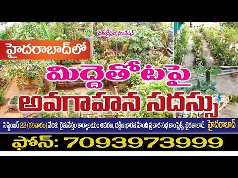Awareness Program on Terrace Gardening || Rythunestham Foundation ||