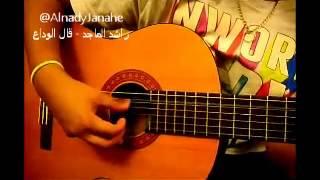 قال الوداع - نادية الجناحي تحميل MP3