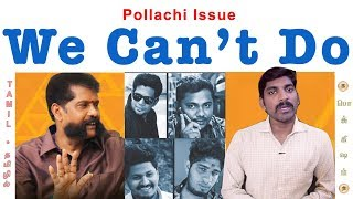 Pollachi Issue Closed | Case Update | News | Tamil | TP | Pokkisham