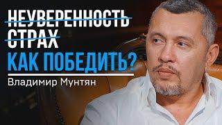 Владимир Мунтян | Как победить страх - Мотивация | 4-измерение