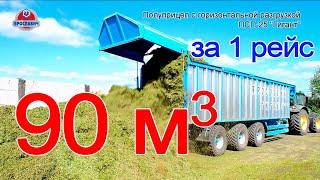 """Полуприцеп с подпрессовкой ПСП-25 """"Гигант"""""""