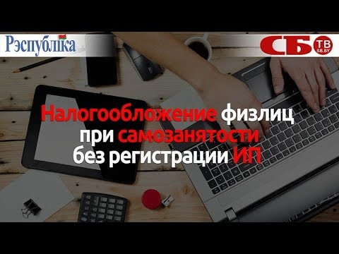 Налогообложение физлиц без регистрации ИП