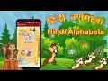 Hindi Alphabets Learning | हिंदी वर्णमाला || Useful app for Kids