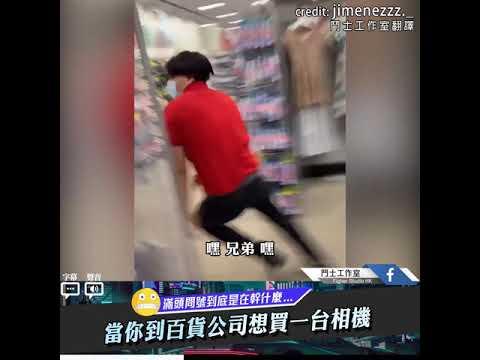 當你到國外百貨公司找店員問東西在哪時...