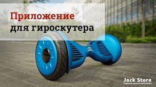 Приложение для гироскутера Smart Balance Wheel. Видео Обзор