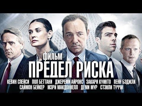 Предел Риска /Margin Call/ Фильм с Кевином Спейси
