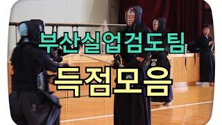 부산실업검도팀 득점장면 (부산열혈검도)