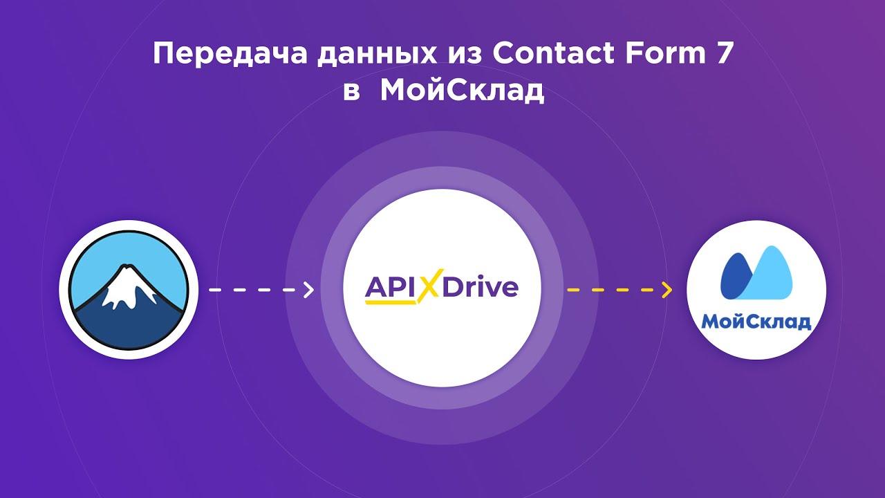 Как настроить выгрузку данных из ContactForm7 в Moy Sklad?