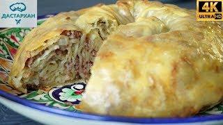 ВКУСНОТА ИЗ ФАРША (Бурма Татарское блюдо) ☆ Татарская кухня ☆ Сарбурма
