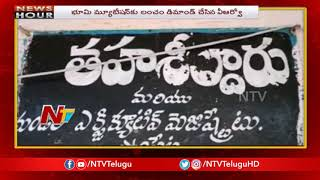 ACB Officers Caught Srikakulam VRO Red handed while Taking Bribe | NTV
