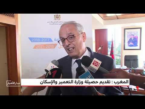 العرب اليوم - شاهد: وزارة التعمير والإسكان تقدم حصيلتها للعامين الماضييين
