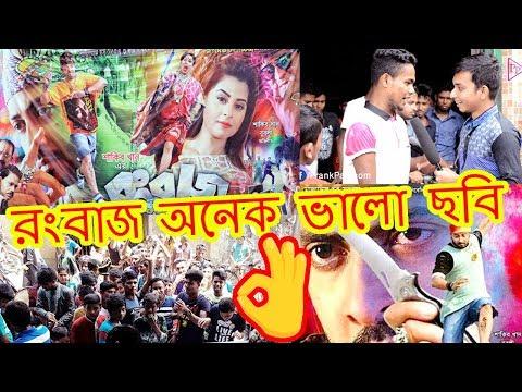 Rangbaaz Bangla Movie 2017 Public Rating Episode 2 I Shakib