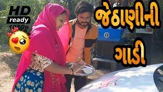 જેઠાણી લાઈ ગાડી / Nortiya / Gujarati Comedy / Prakashsinh zala official