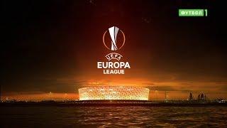 Лига Европы. Обзор матчей 1/16 финала от 12.02.2019 и 14.02.2019