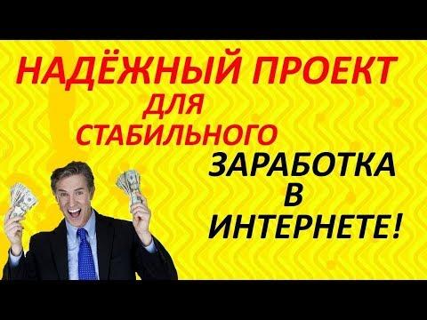 #HOLIDAY как Заработать без обязательных приглашений! мин  вход от 100 рублей