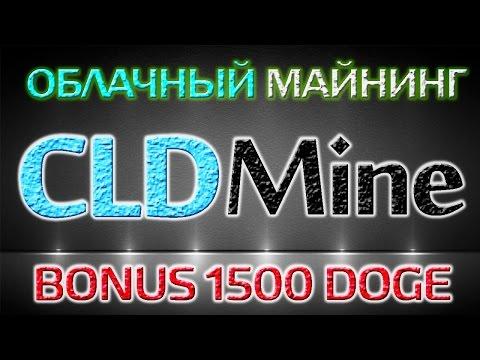 СКАМ CLDMine - облачный майнинг биткоинов. Проект облачного майнинга с бонусом 1500 DOGE