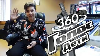 Видео 360: репетиции со всех ракурсов - За кадром - Голос.Дети - Сезон 5