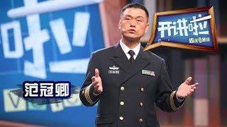 《开讲啦》 我的时代答卷 · 《红海行动》原型、也门撤侨执行舰潍坊舰政委范冠卿:中国军舰,永远带着和平使命航行在世界各个海域 20181229 | CCTV《开讲啦》官方频道