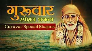 गुरुवार स्पेशल भजन्स - THURSDAY SPECIAL BHAJANS - Sai Baba Special Popular Bhajan