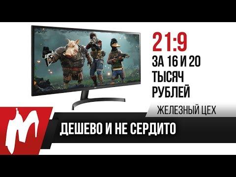 Дешево и не сердито — 21:9 за 16 000 и 20 000 рублей — ЖЦ — Игромания