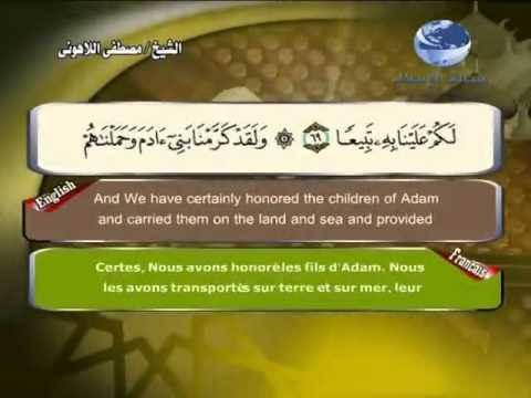 17- Al-Israa (Translation of the Meanings of The Noble Quran in the English Language)