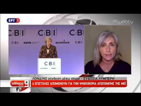 Βρετανία: Παρασκηνιακές διεργασίες από υπουργούς της Μέι και Brexiters | 19/11/18 | ΕΡΤ