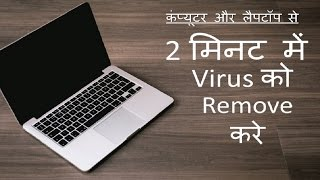 How to Remove any virus from computer and laptop ? Computer ya laptop se virus delete kare - Download this Video in MP3, M4A, WEBM, MP4, 3GP