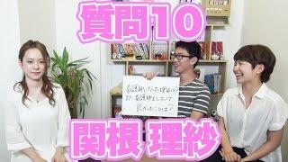 質問コーナー今年の目標がまさかの◯◯!関根理紗さんへ10の質問!