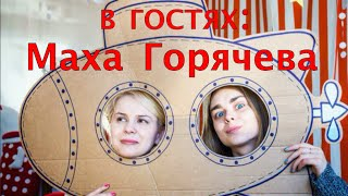 Маха Горячёва: Кем я буду через 5 лет?