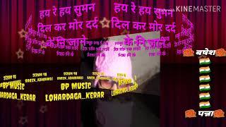 Hay re Hay suman /nagpuri songs old / Bases Panna