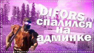 DiFors СНОВА СПАЛИЛСЯ С АДМИНКОЙ!!!! Ellipse/Эллипс