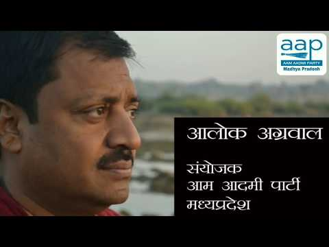 Journey of Alok Agarwal- CM Candidate of Aam Aadmi Party, Madhya Pradesh | Narmada Bachao Andolan